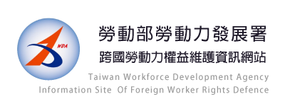 Workforce Development Agency - Transnational Labor Rights Protection Portal